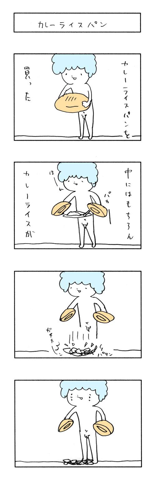 137_カレーライスパン