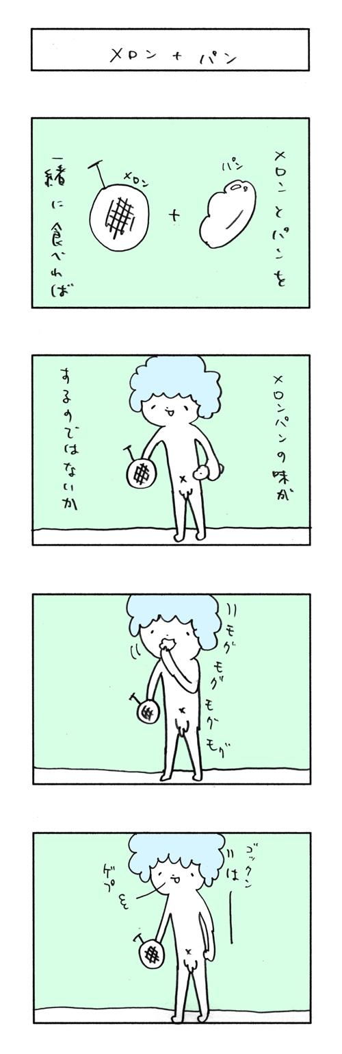 138_メロン+パン