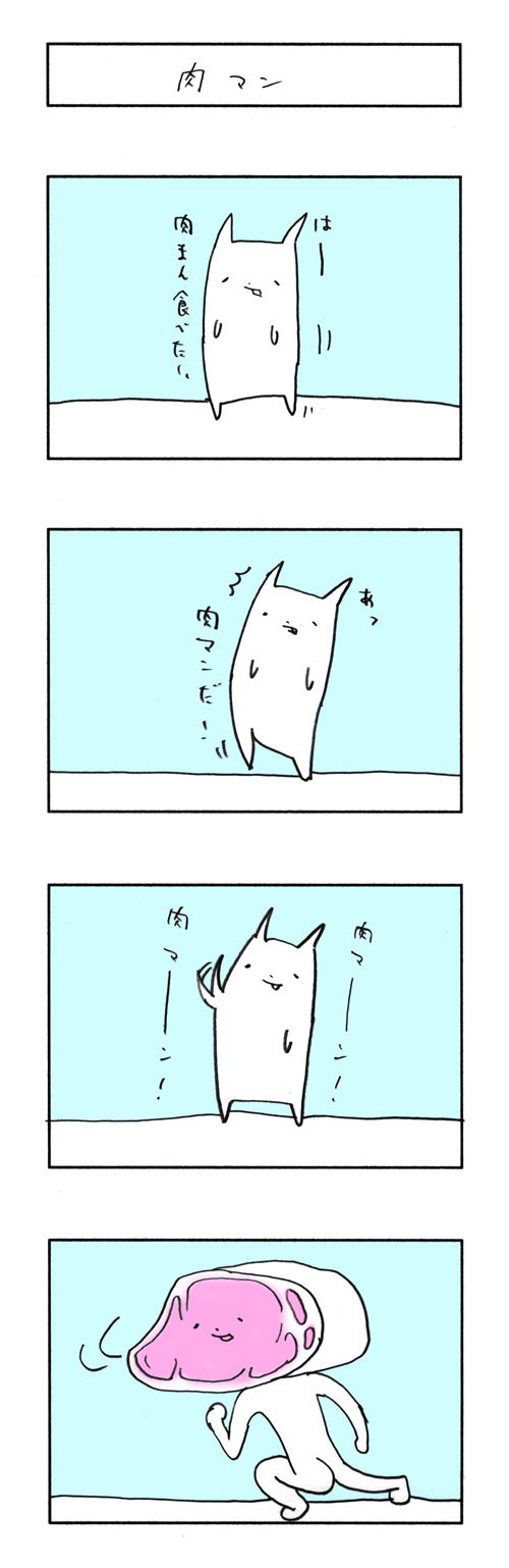 140_肉マン