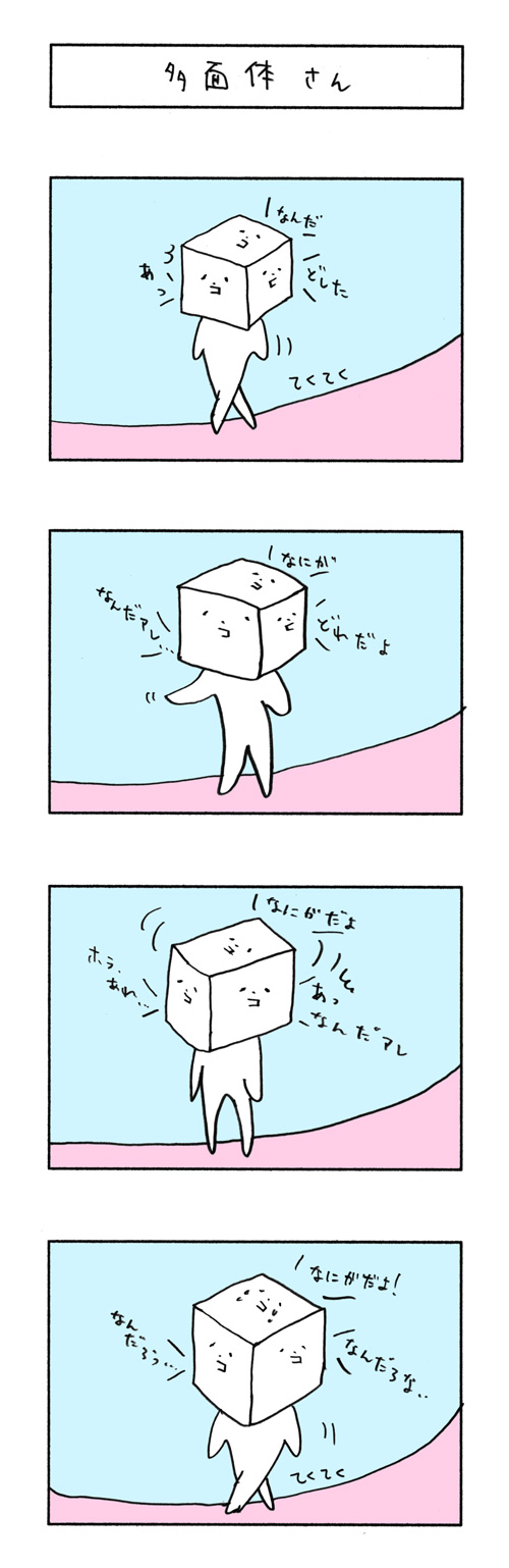142_多面体さん