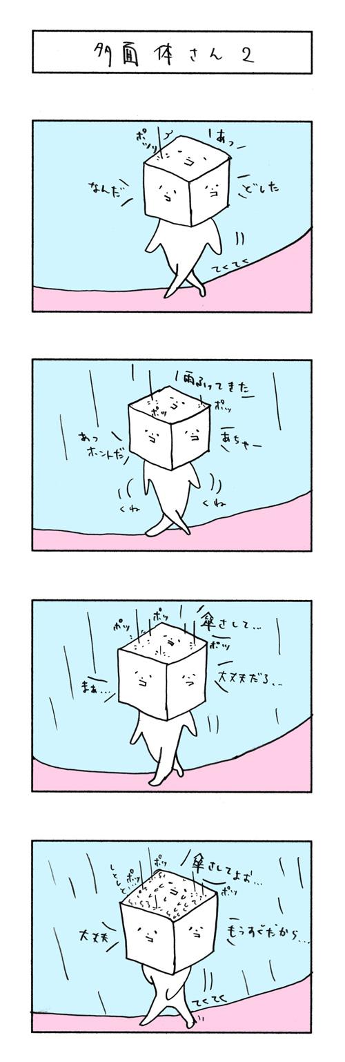 143_多面体さん2