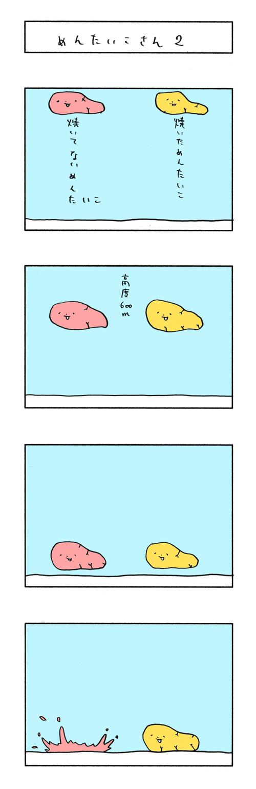 146_めんたいこさん2