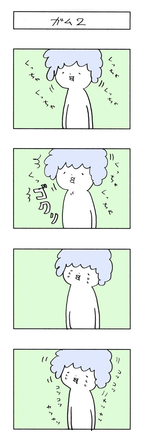 152_ガム2