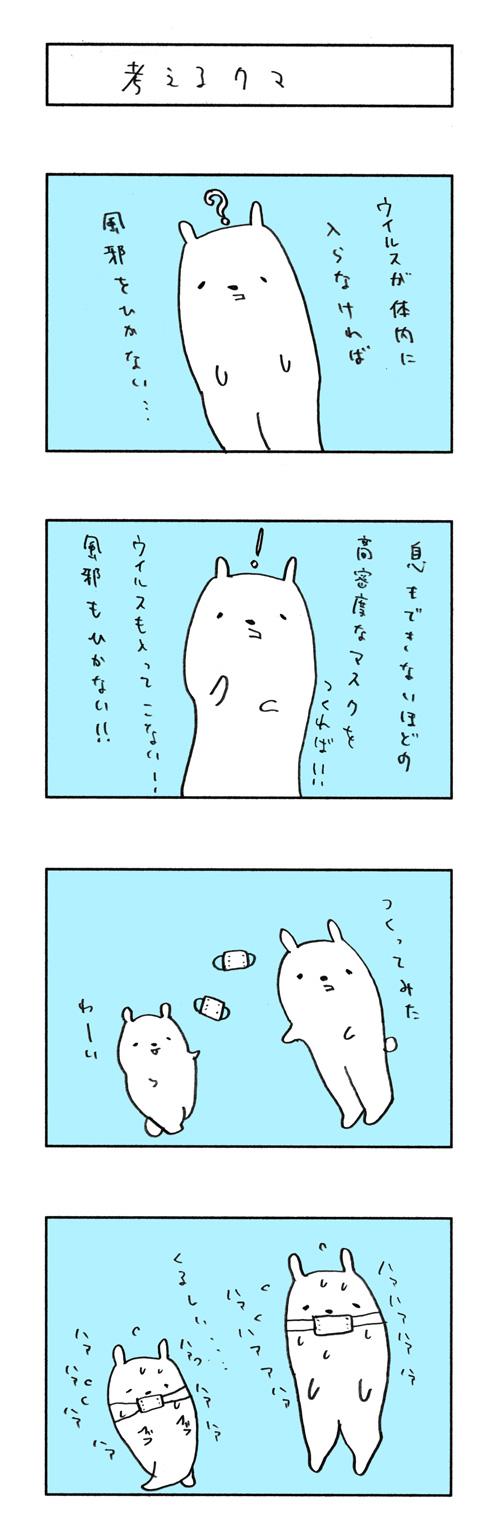 158_考えるクマ