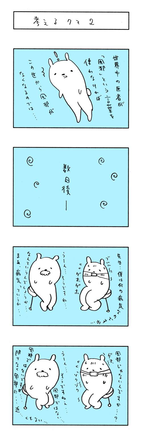 159_考えるクマ2