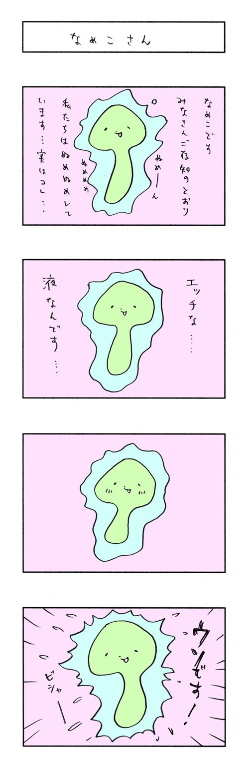 161_なめこさん