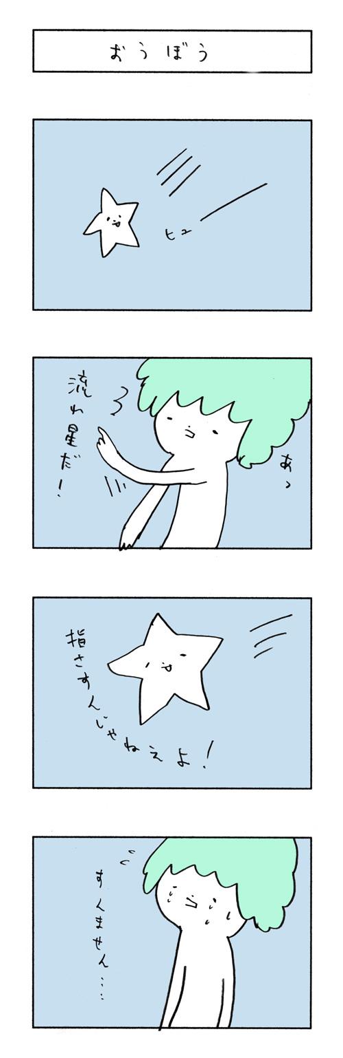 163_おうぼう