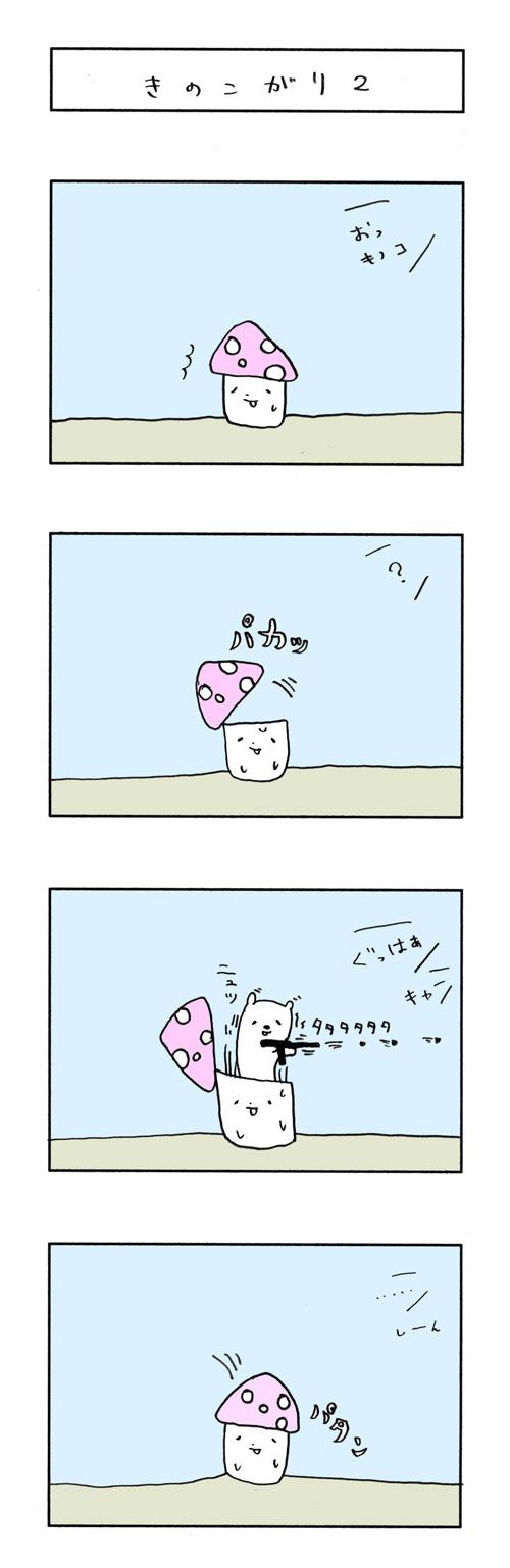 166_きのこがり2