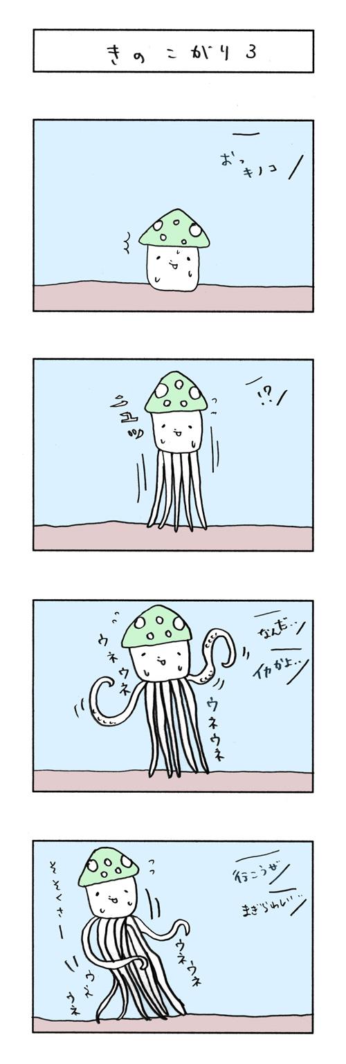 167_きのこがり3