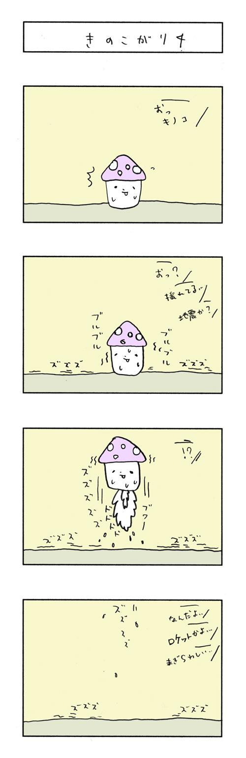 168_きのこがり4