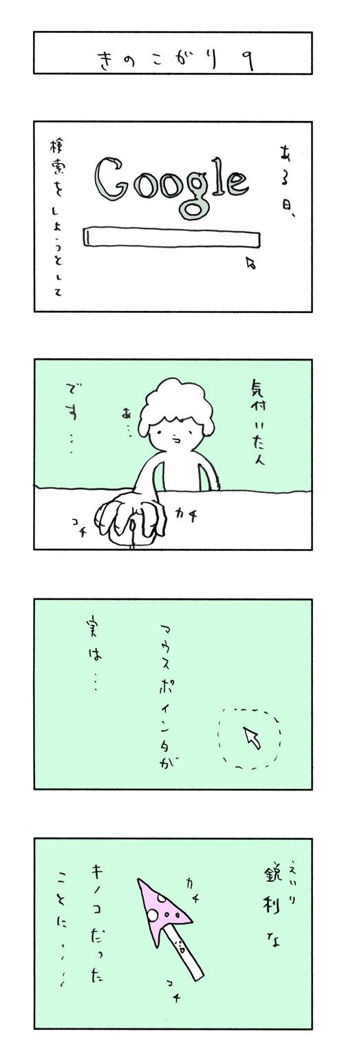 173_きのこがり9