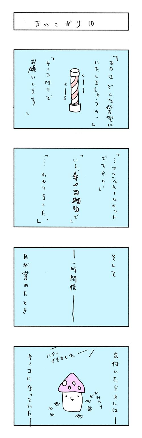 174_きのこがり10