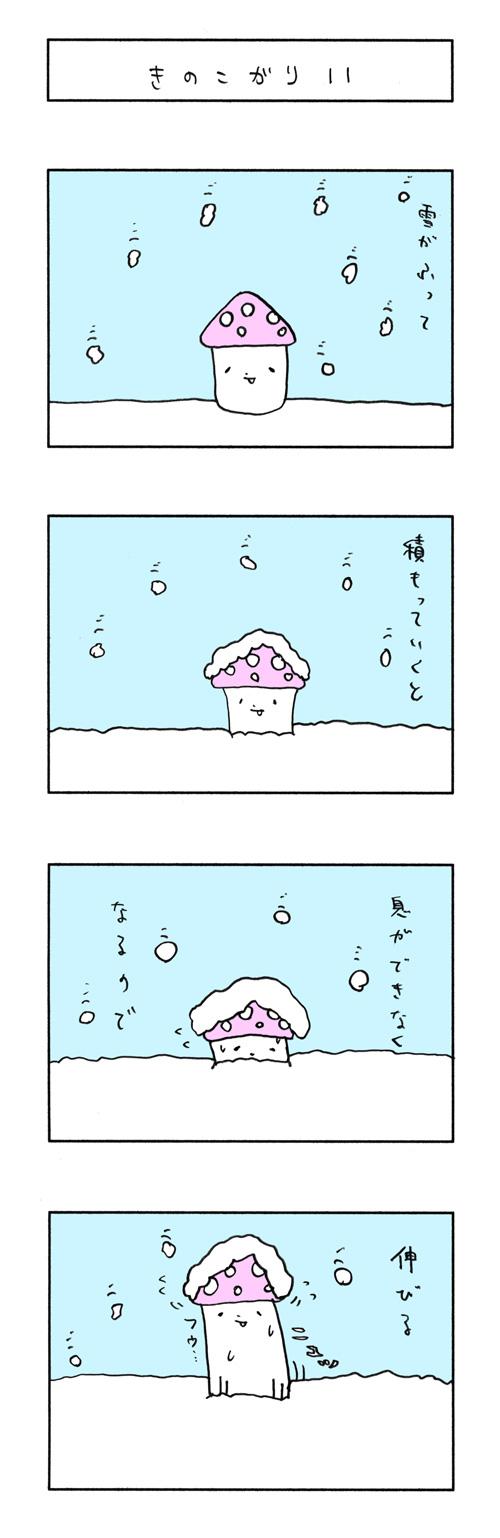 175_きのこがり11