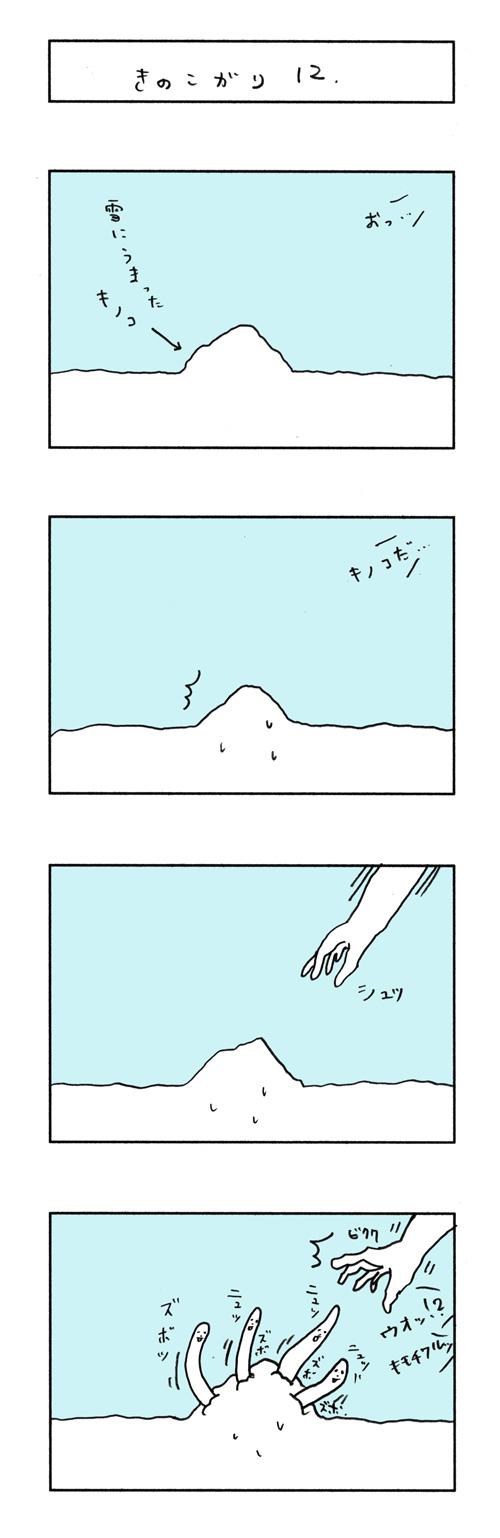 176_きのこがり12