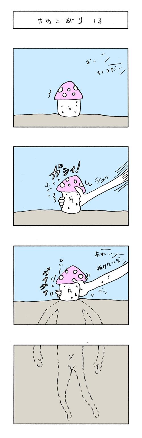 177_きのこがり13