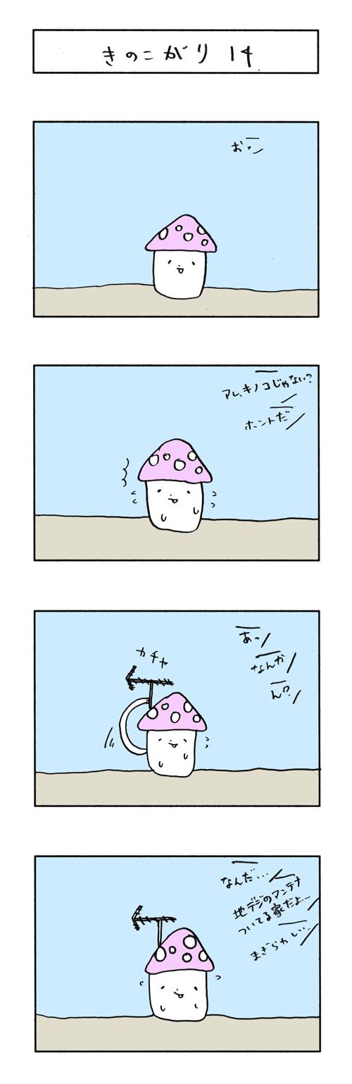 178_きのこがり14