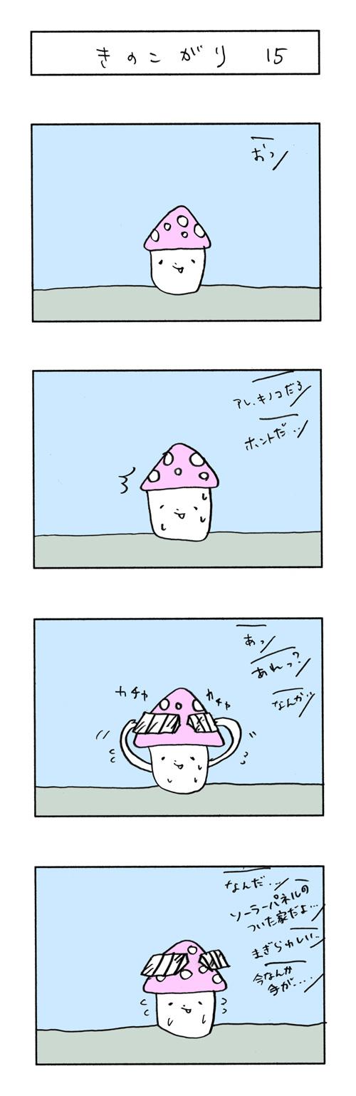 179_きのこがり15