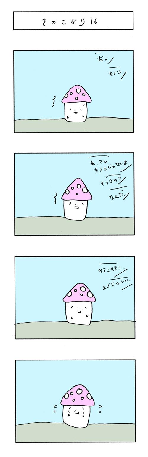 180_きのこがり16