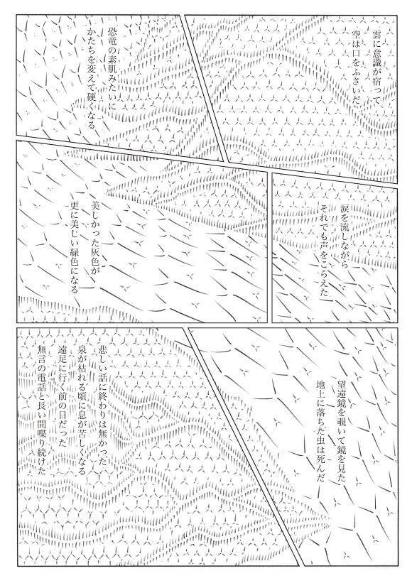 kageyama_004_580